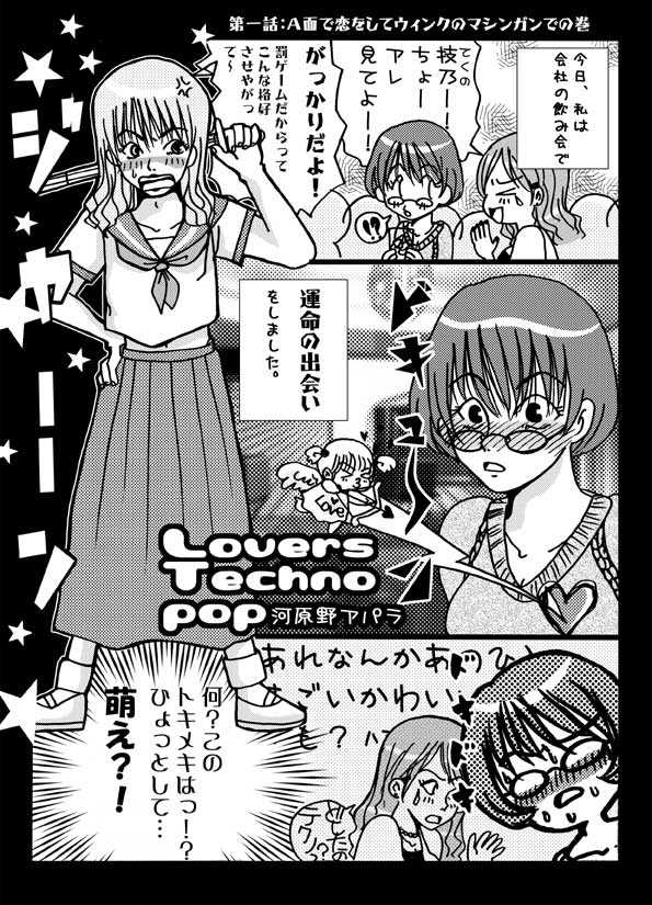 LoversTechnopop