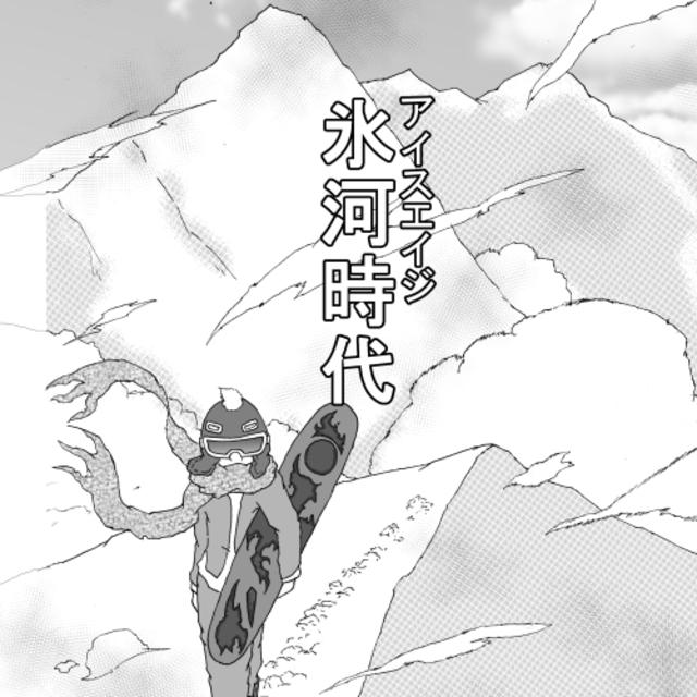氷河時代‐アイスエイジ‐