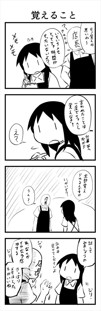 レジ子ちゃん その3