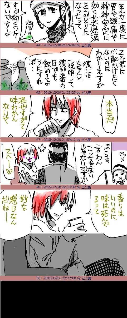 2015/12/17「うっかりネタバレかましてP様泣かすナッち」