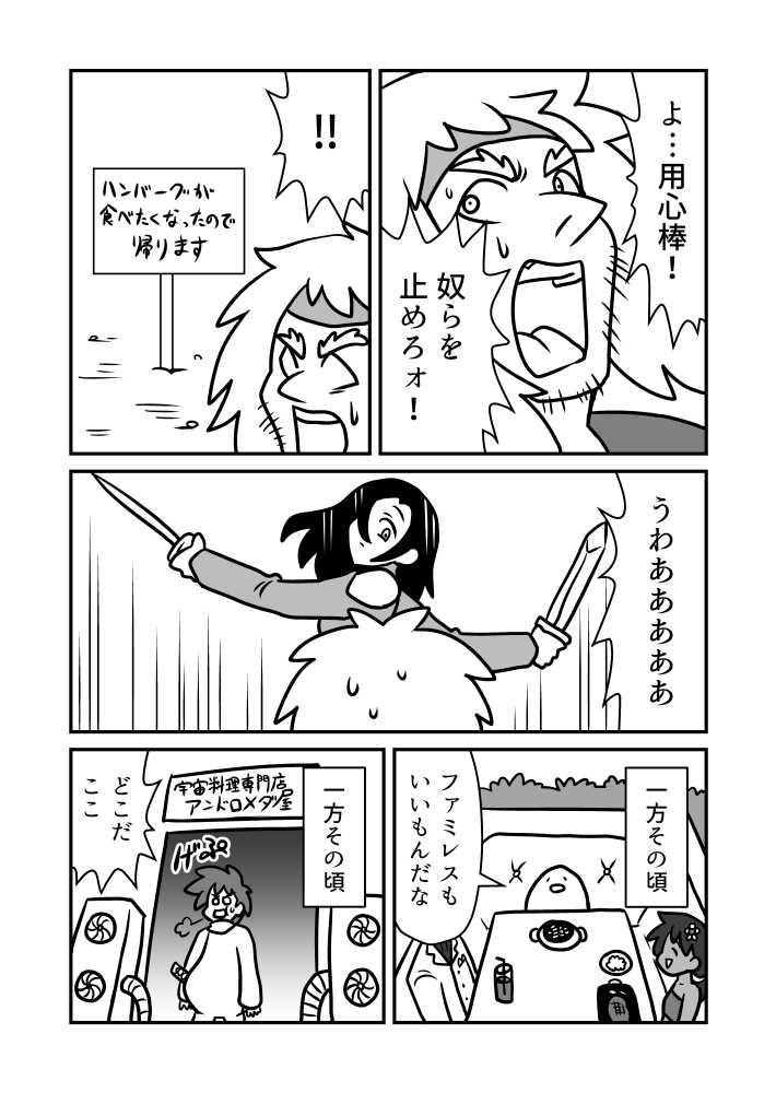 とり剣士 第9話