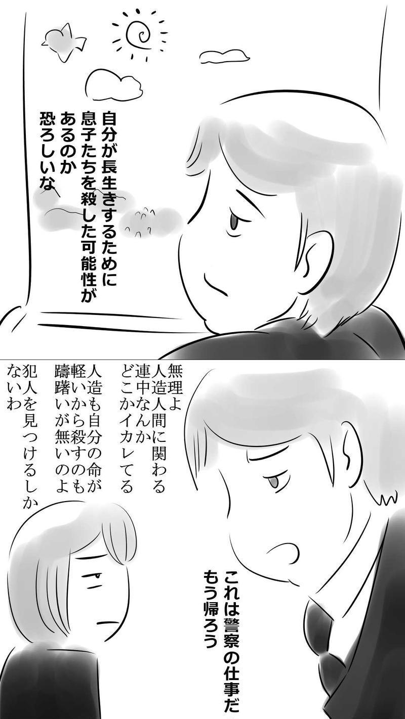 8話・9話 長生きの秘訣