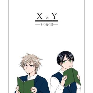 XとY その後の話