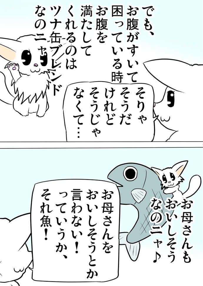 ミーのおもちゃ箱470話