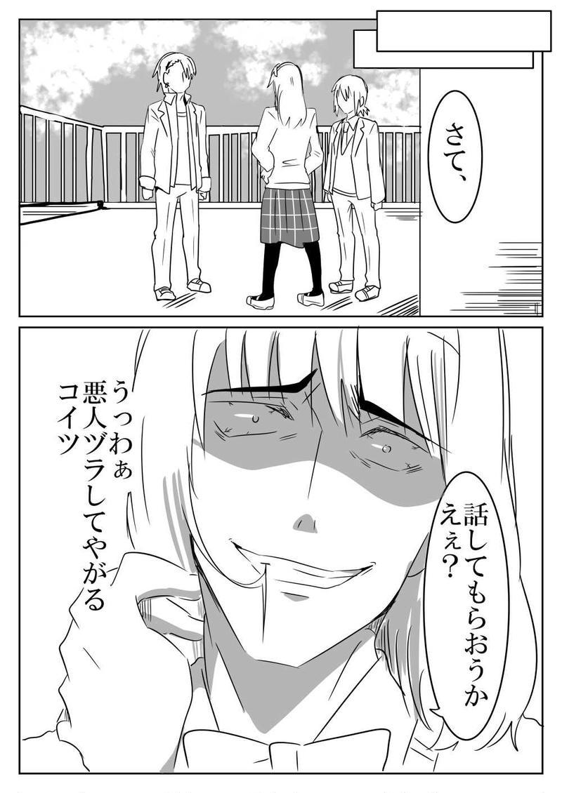 第5話(後編)