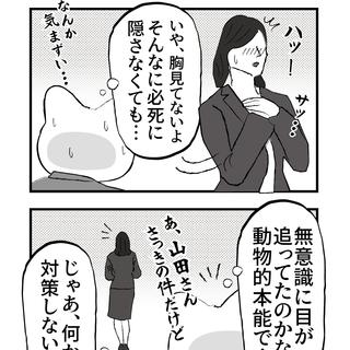 会社員 玖島川の日常 162