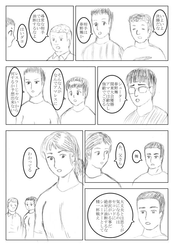 第19話 シューター春野舞②