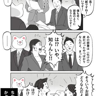 会社員 玖島川の日常 191