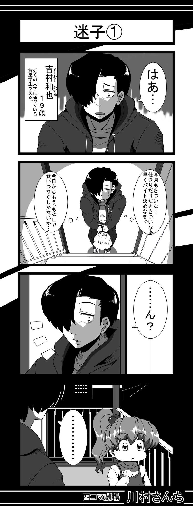 川村さんち 6話
