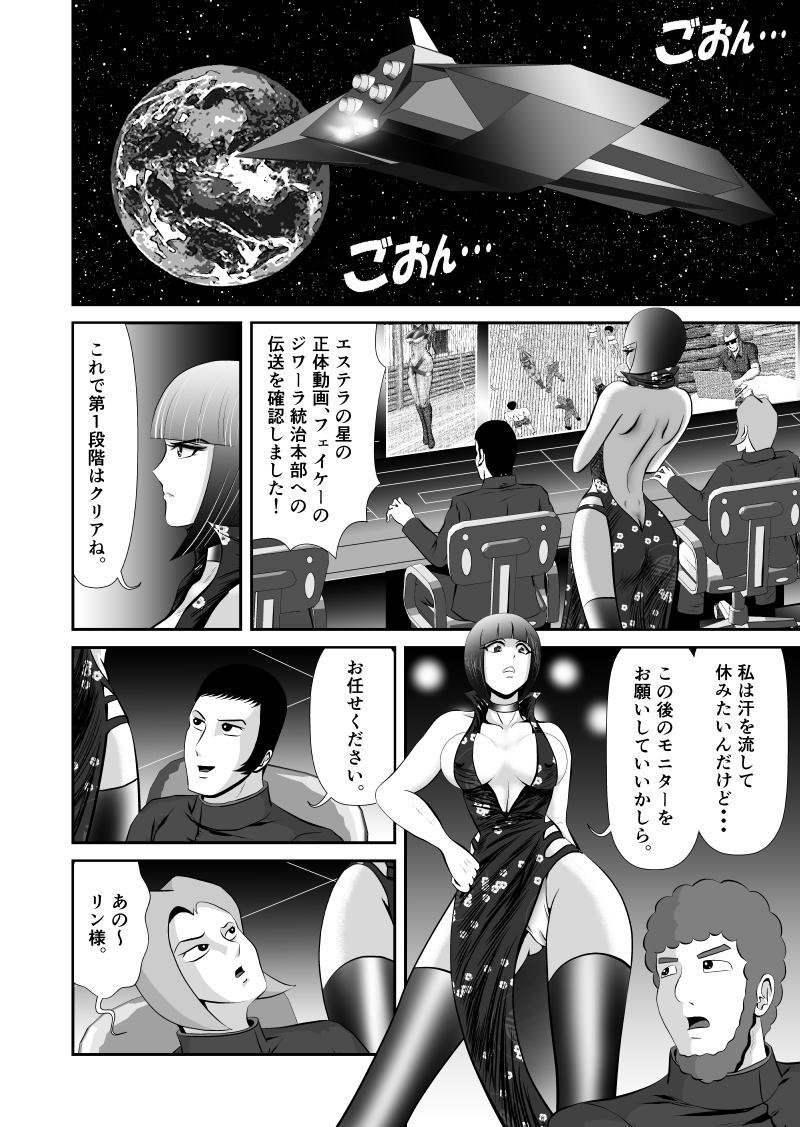 第67話 王族の矜持(1)