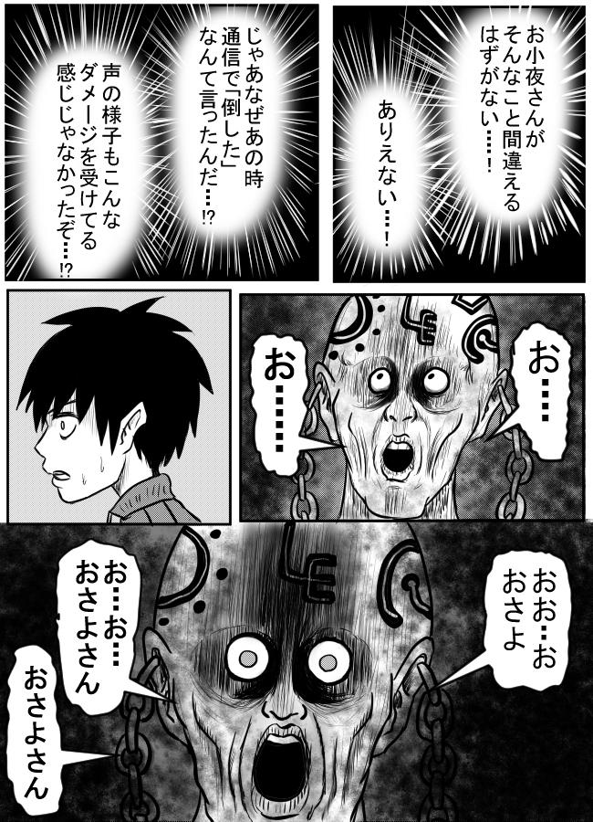 第25話 狂戦士 5