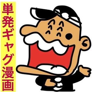 の・ようなもの漫画 鉄人28号くん