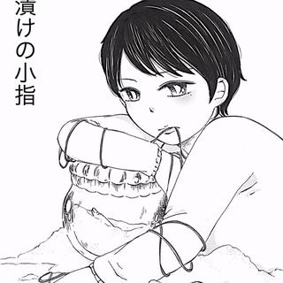 砂糖漬けの小指/前編1