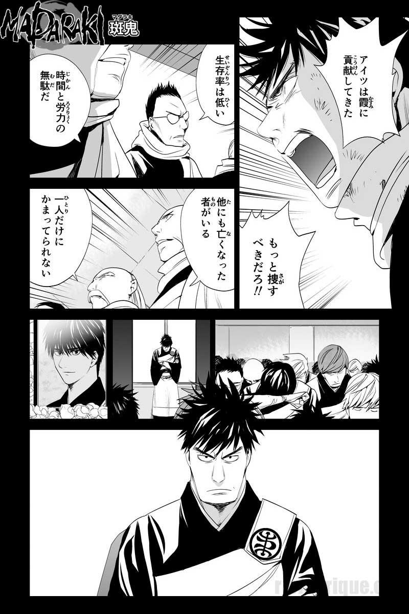 MADARAKI-斑鬼 #46 痕跡(1)