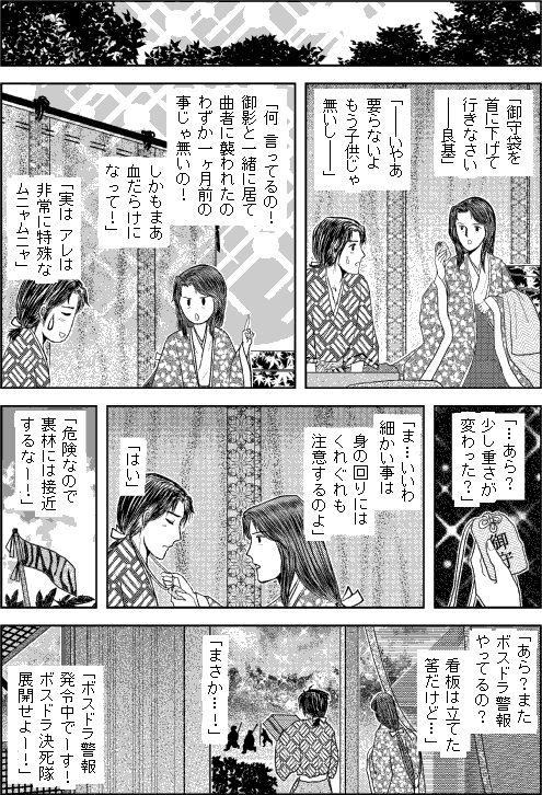 第二部タタシマ/第二章「夏越祓」
