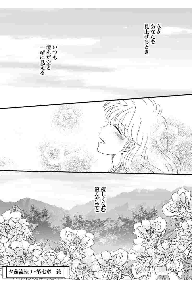 第七章 外伝壱(二)あなたは澄んだ空を背負って(後)