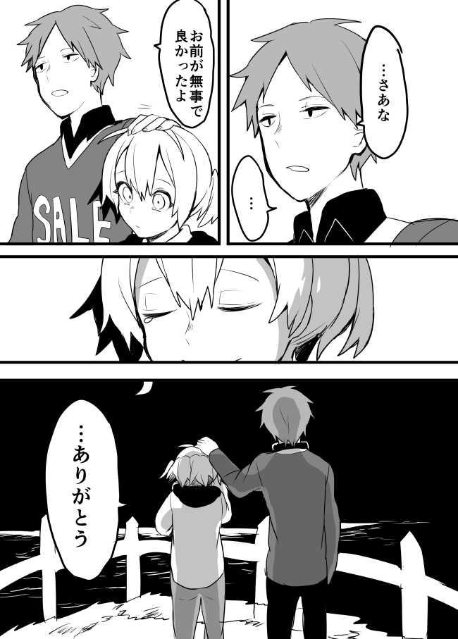 第十話:shinoのはなし