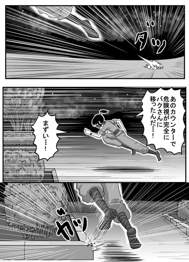 第55話「マネシドリ」その10
