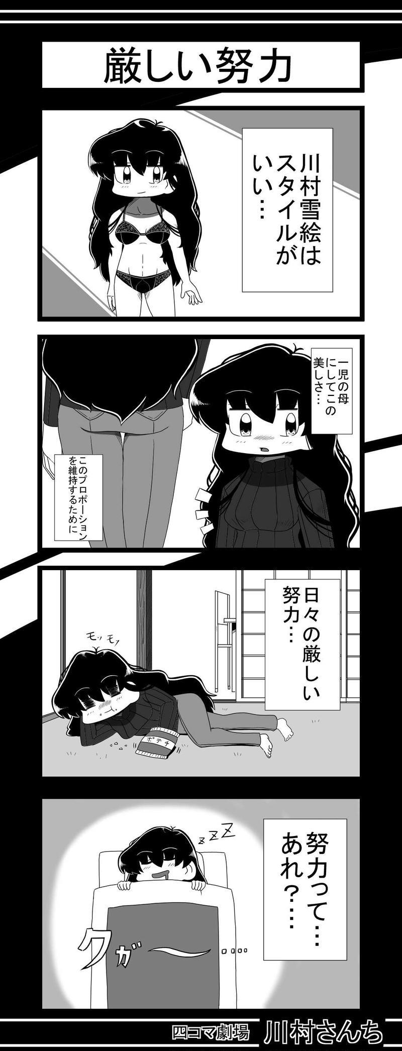 川村さんち 71話