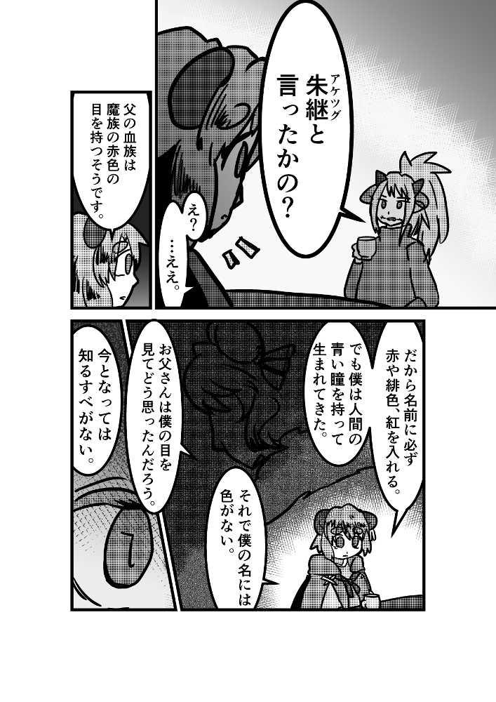 ダイダイ落書き漫画(A地区に入るまで)
