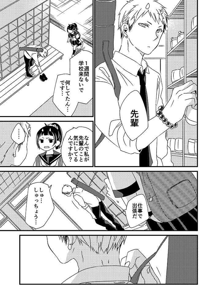 鬼と私の青春奇譚 第5話