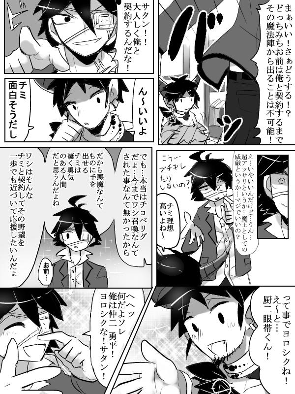 【第1話】魔界の大悪魔