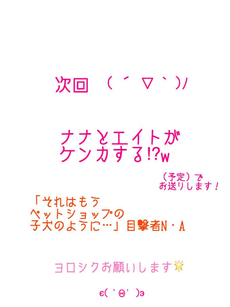 ☆12☆イチカと晴人