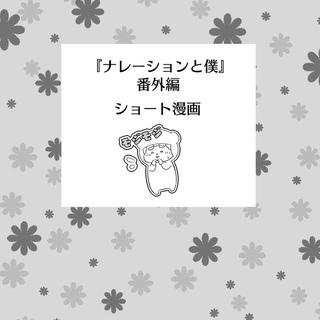 番外編 ショート漫画
