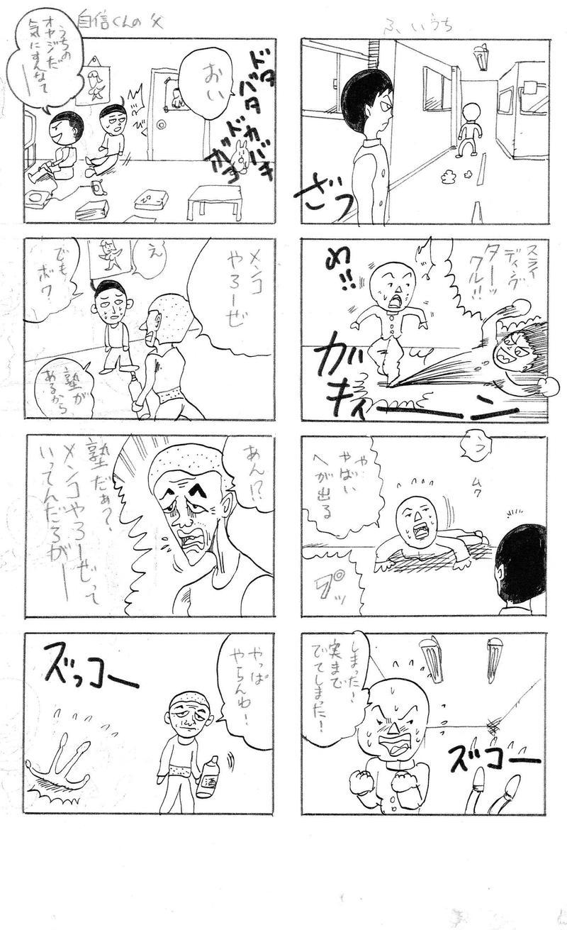 じしんくん3日目