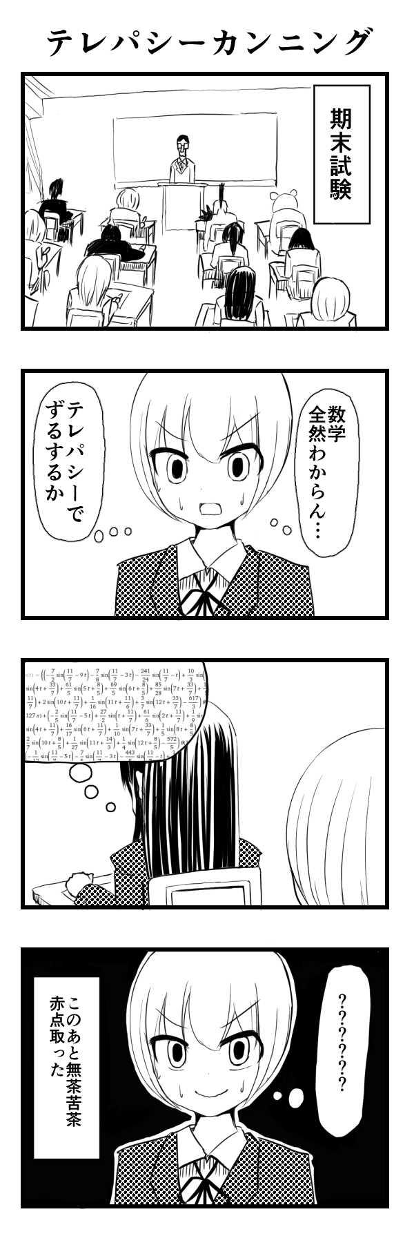 エスパー少女リスコちゃん14