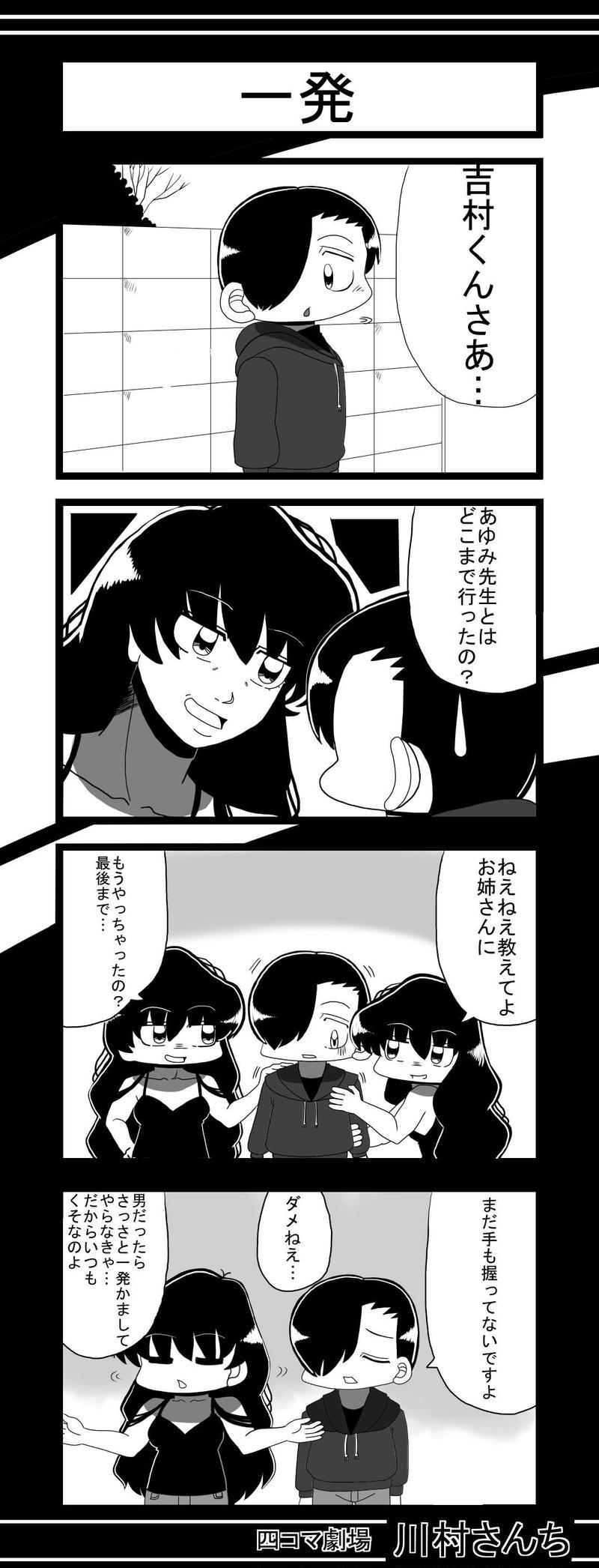 川村さんち 第104話