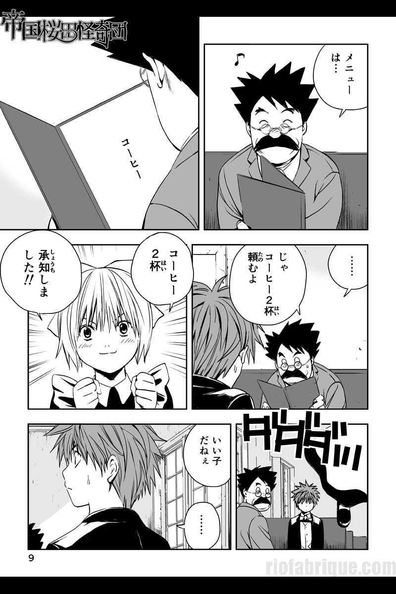 第2話 : ユーコ珈琲店(1)