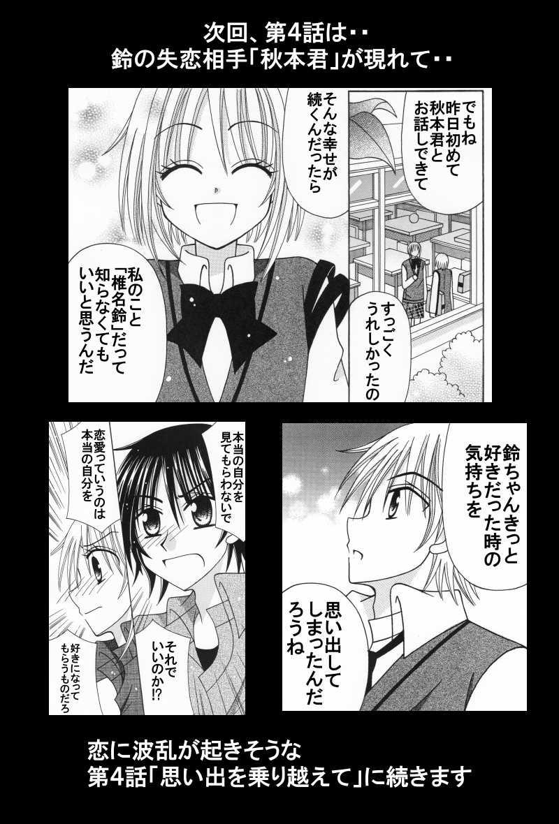 第3話:怪盗VS名(?)探偵(その3)