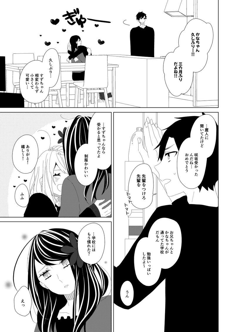 04 ふたりぼっち飯②