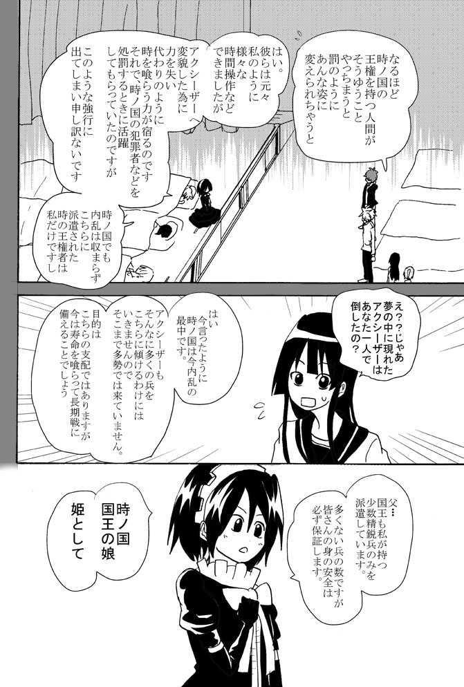 トキとケイ第7話