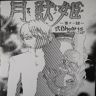 月獣姫 第11話(前)