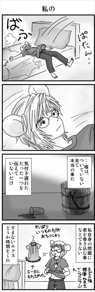 その3(ネズミ族・新生活③)