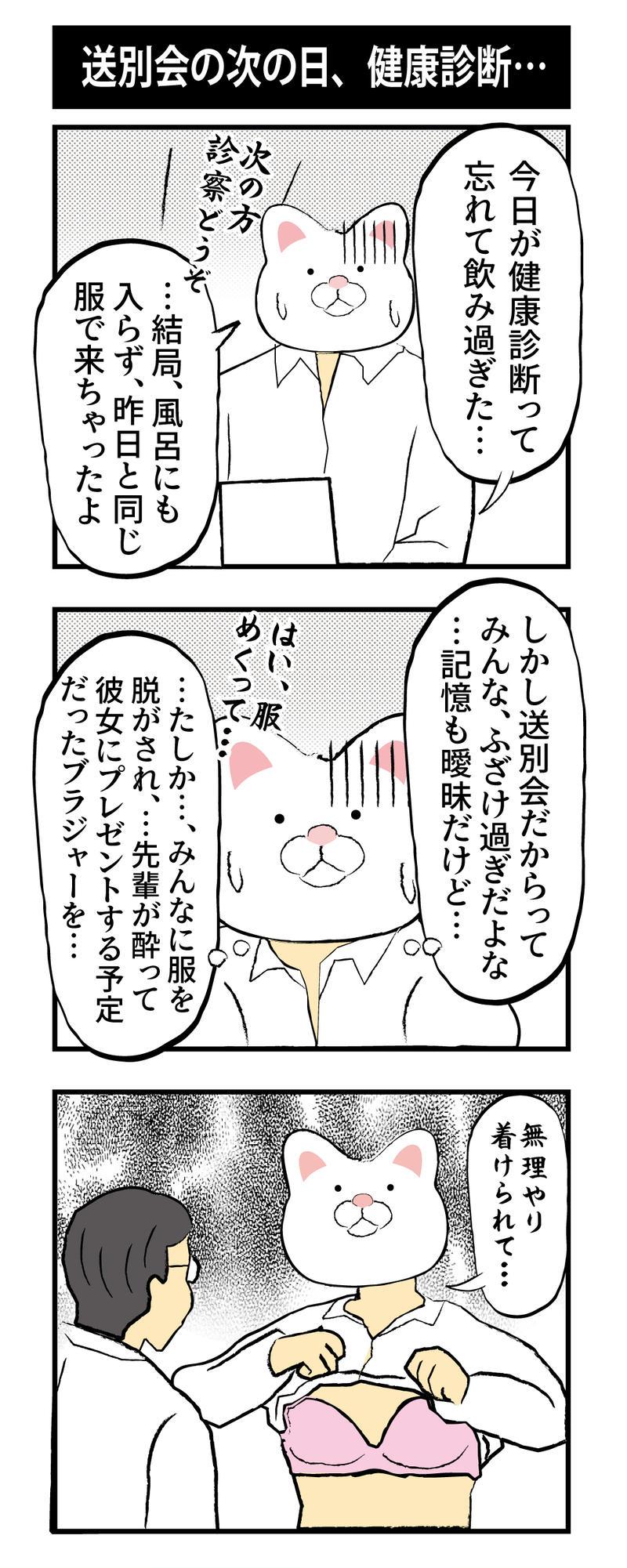 会社員 玖島川の日常 164
