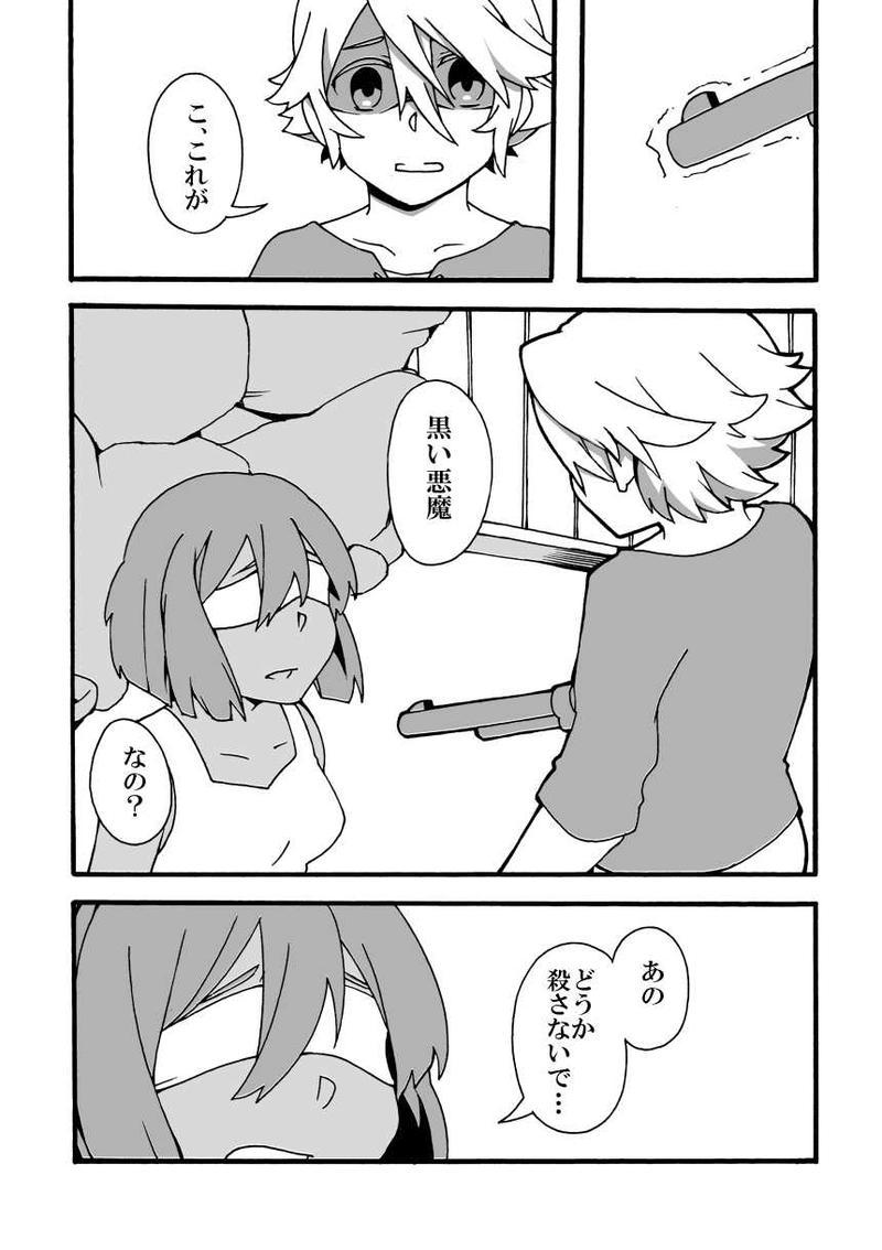 Fragment:赤羽根(※暴力表現有)