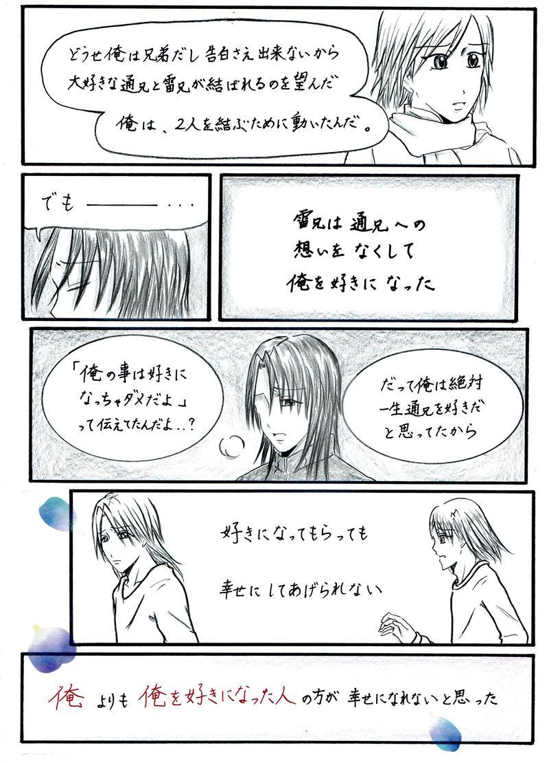 第22話 空気・花