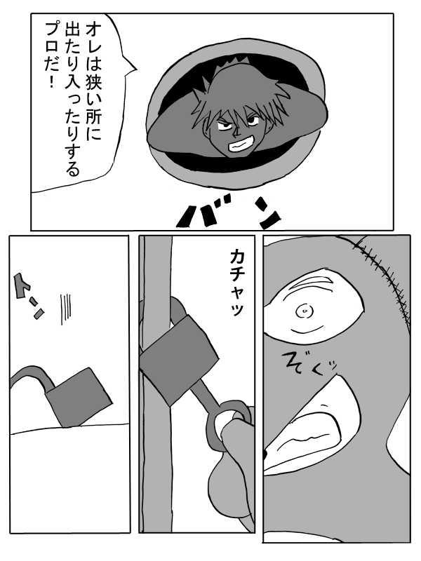 第27話: た~まや~