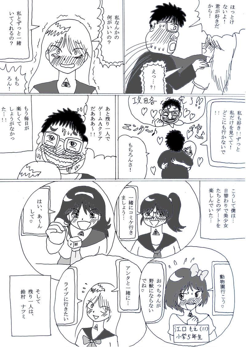 第2話③最終回「美少女ゲームと引きこもり男」の巻
