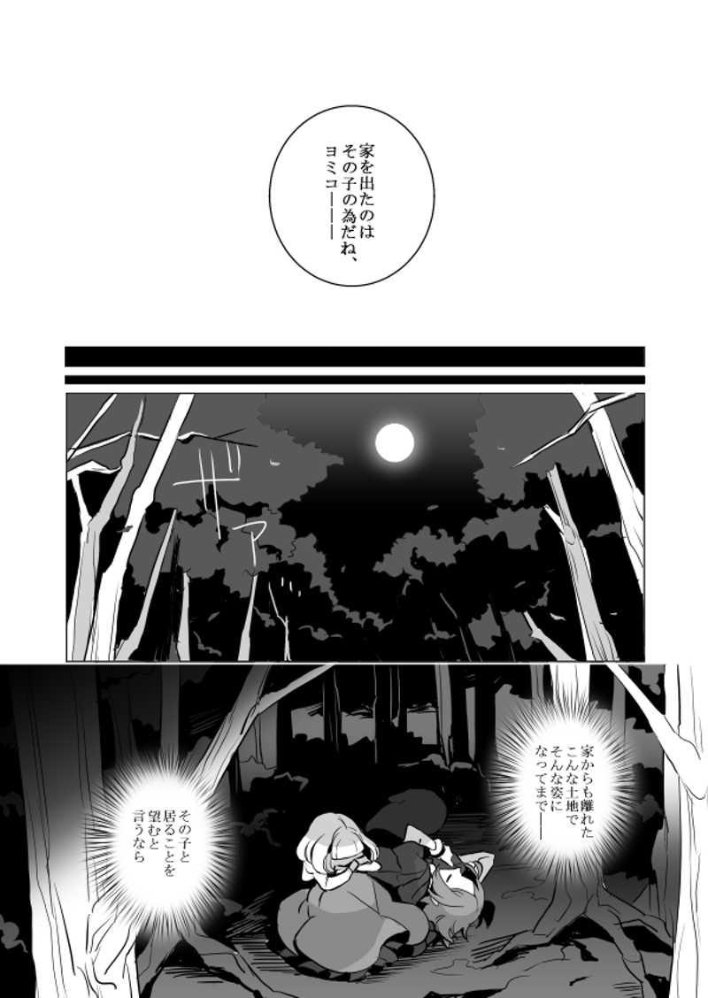 14.幽咽の愛情・後