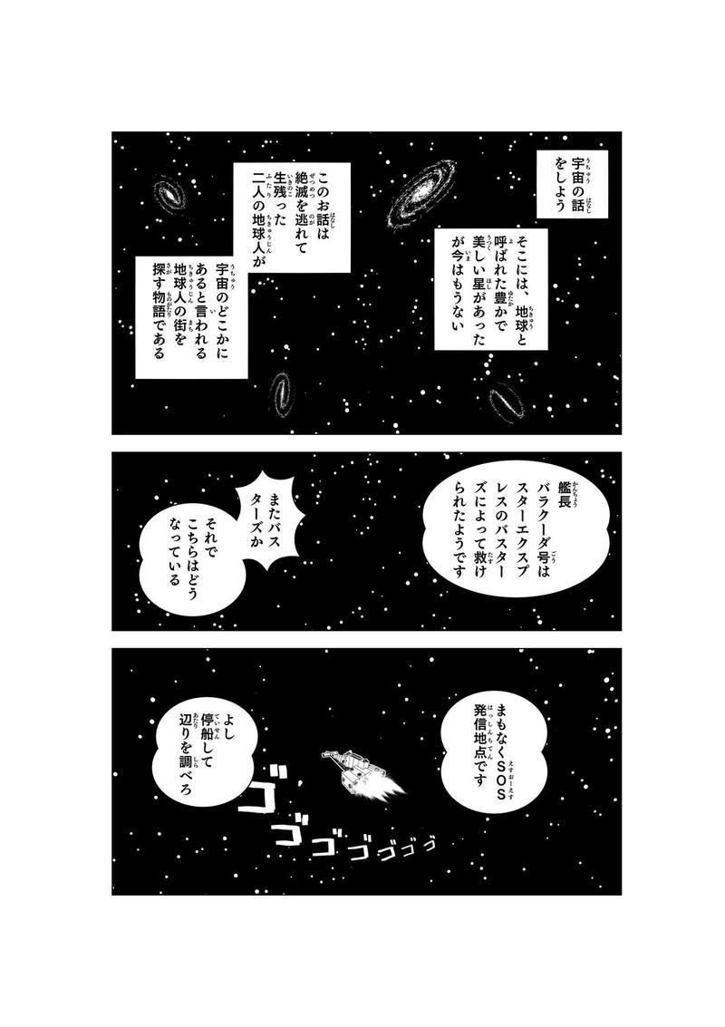 第一話「地球人(前編)」
