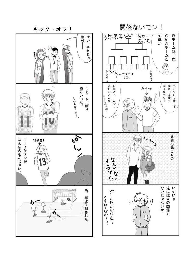 イケてる男子 (2)