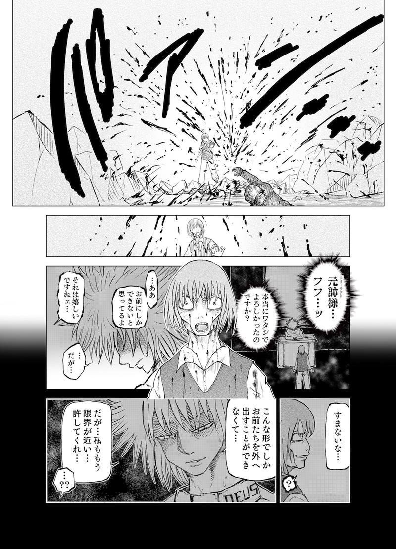Re:073 けっちゃく