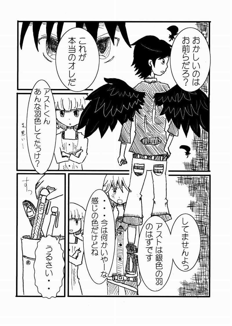(4)支配されたトビラ
