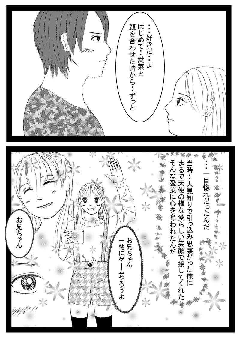 2話(続き)