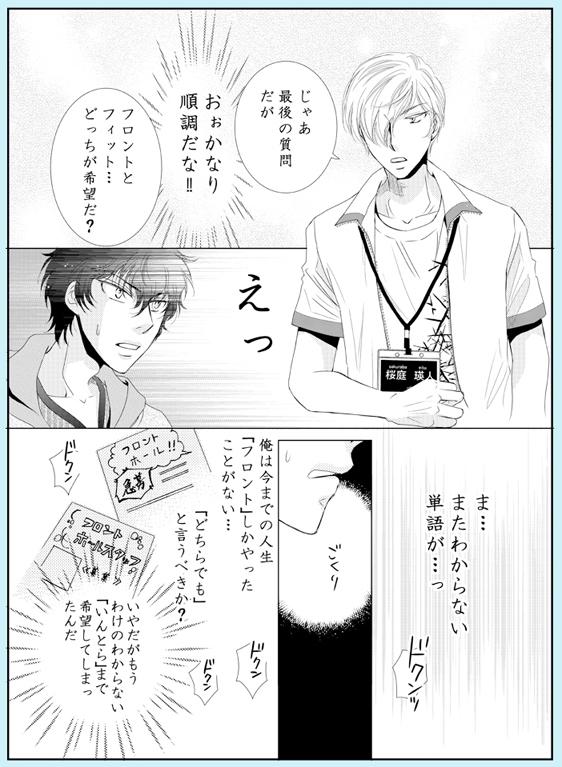 No02:よくわからないんですけどやります!(7P)