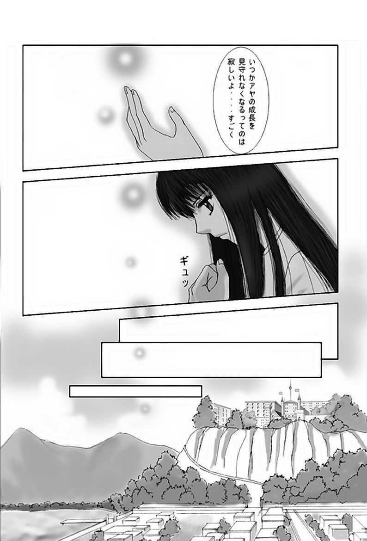 第2話・異世界(前編)